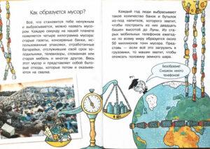 Что-происходит-с-мусором_Иллюстрация3