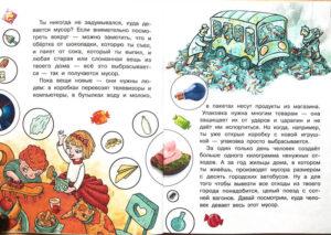 Что-происходит-с-мусором_Иллюстрация4