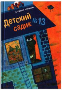 Детский-садик-№-13