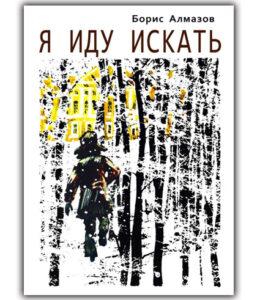 Обложка книги Алмазова