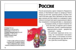 Фото-Флаги-мира-для-детей_Россия