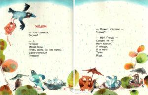 Гнездом_Стихотворение-Рупасовой