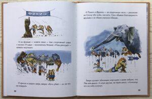 Фото из книги Пушок и Дружок