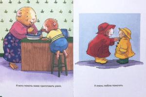 Когда-верю-в-себя-Рисунок-из-книги