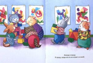 Когда-я-грущу_Иллюстрация-из-книги