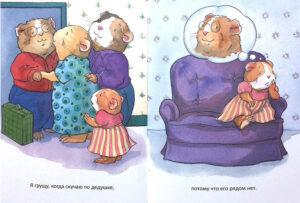 Когда-я-грущу_Иллюстрация-из-книги2