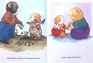 Когда-я-грущу_Иллюстрация-из-книги3