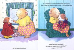 Детская книга о грусти