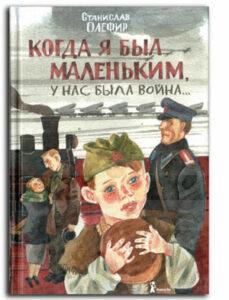 Купить-книгу-Когда-я-был-маленький-была-война