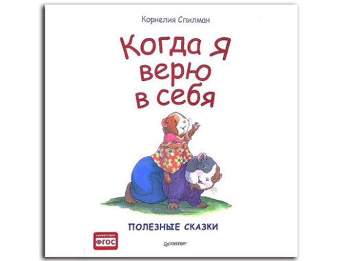 Обложка-книги_Когда-ф-верю-в-себя