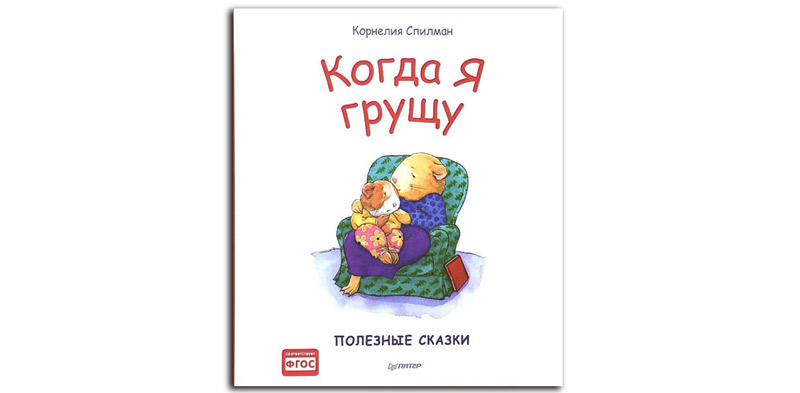 Обложка-книги_Когда-я-грущу