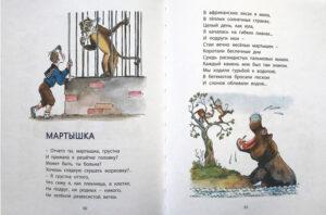 Стихи-Саши-Черного_-Мартышка