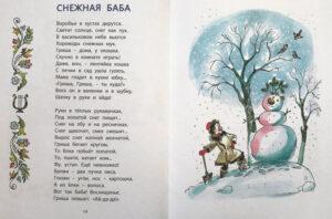 Стихи-Саши-Черного_Снежная-баба