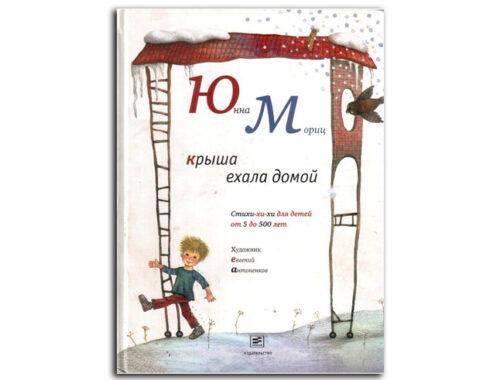 Стихи-Юнны-Мориц