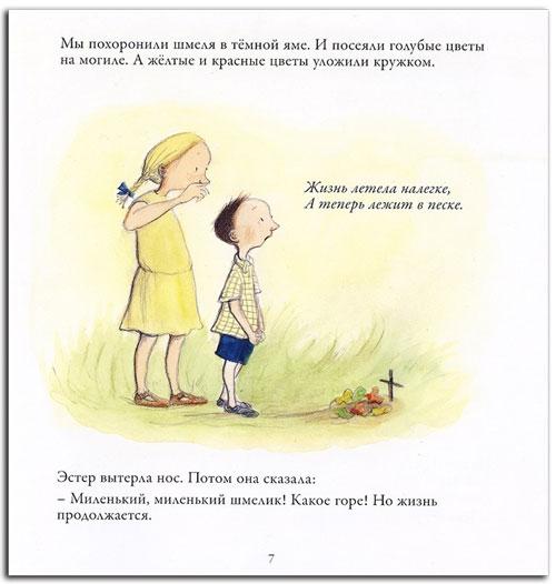 Тема-смерти-в-детских-книгах