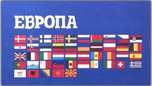 фото-Флаги-мира-для-детей-Европа