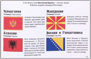 фото-Флаги-мира-для-детей-Восточная-Европа