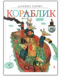 Купить-книгу-Кораблик-Хармса