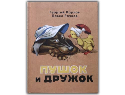 фото-Пушок-и-дружок-обложка-книги