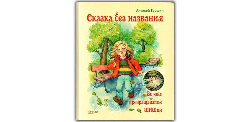 фото-книги-Сказка-без-названия
