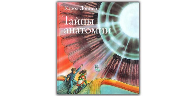 фото-книги-Тайны-анатомии