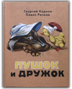 фото-купить-книгу-Пушок-и-Дружок