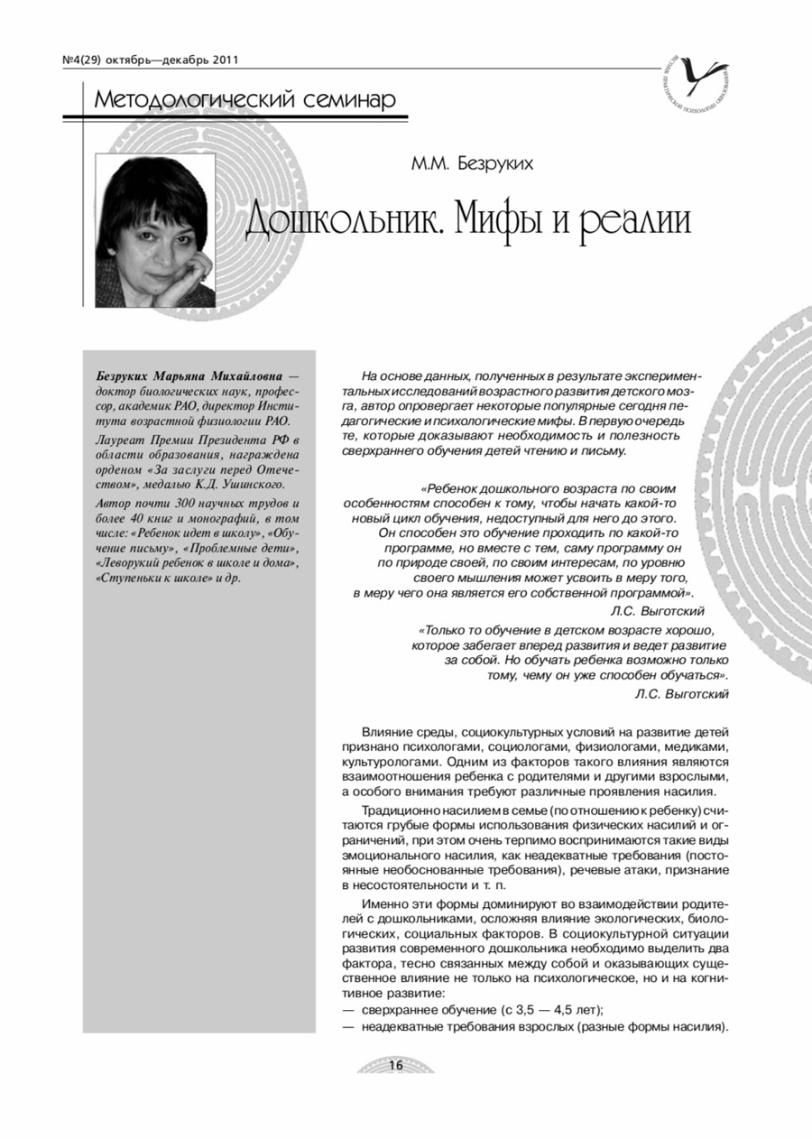 Дошкольник-Мифы-и-реалии-1