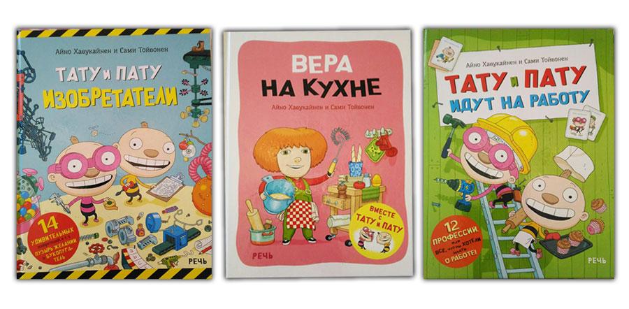 Тося и Бося Серия книг