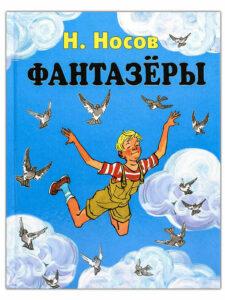 Фантазеры-книга-Носова