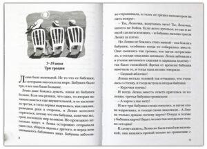 Лето-пахнет-солью-книга-фото-1