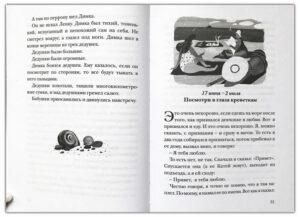 Лето-пахнет-солью-книга-фото-2