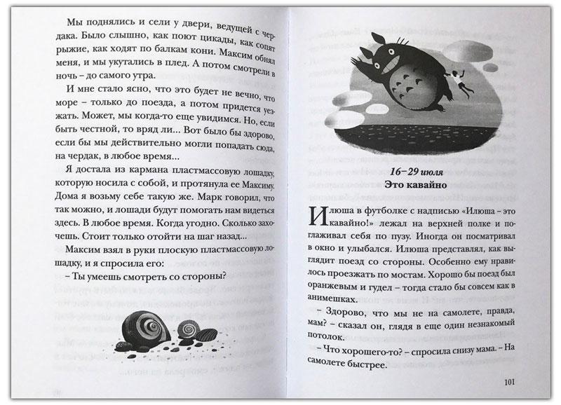 Лето-пахнет-солью-книга-фото-3