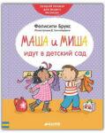 Маша-и-Миша-идут-в-детский-сад