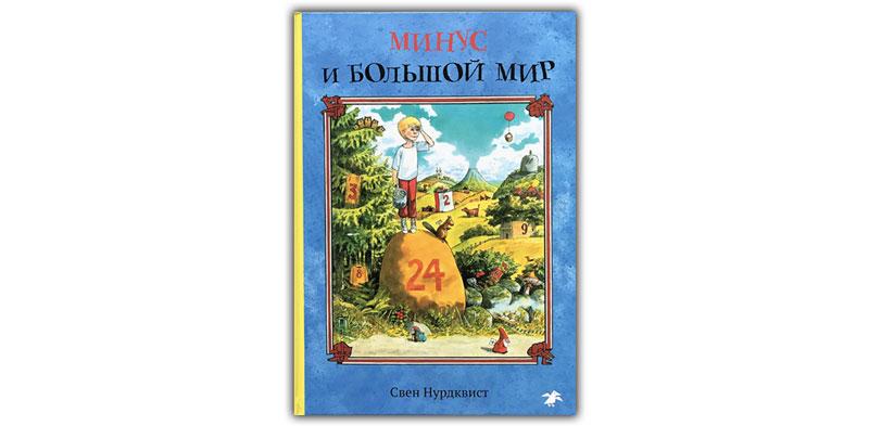 Минус-и-большой-ноль-Обложка-книги