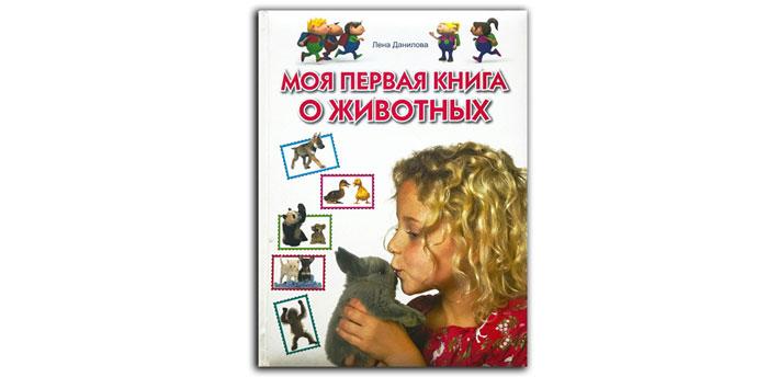 Моя-первая-книга-о-животных-Обложка