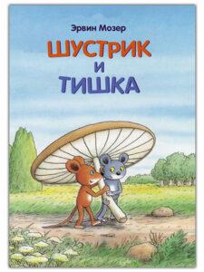 Шустрик-и-Тишка-Книга