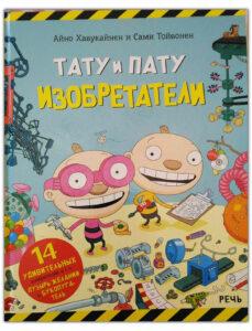 Серия книг про Тату и Пату победила мультик. А это уже серьезно!