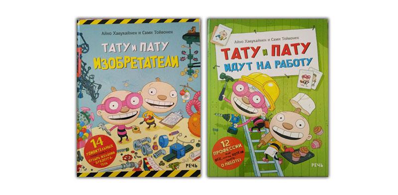 Тату-и-Пату-обложка-книг