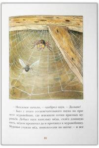 Тигровый-жук-книга-фото-3