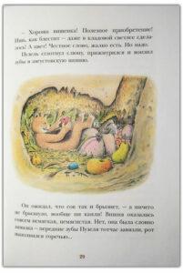 Тигровый-жук-книга-фото-5