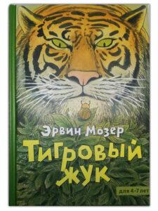 Тигровый-жук-обложка