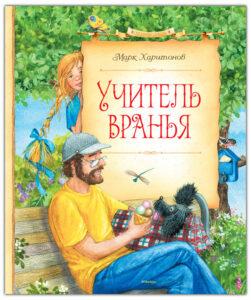 Учитель-вранья-Обложка-книги