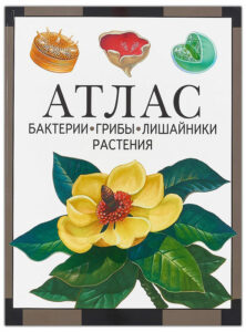Атлас-растений