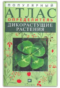 Атлас растений для взрослых