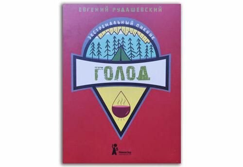 Обложка-книги-ГОЛОД