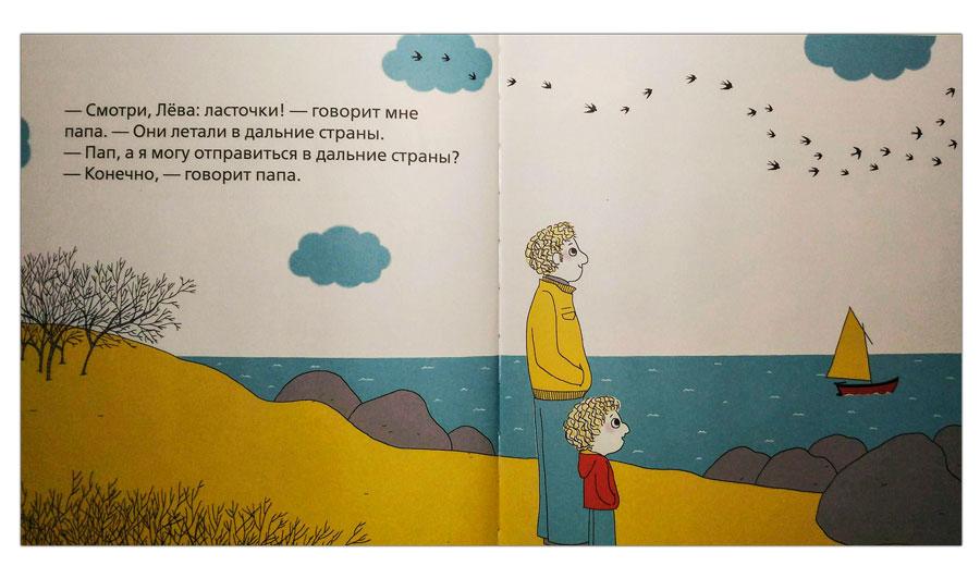 Папа-и-я-книга