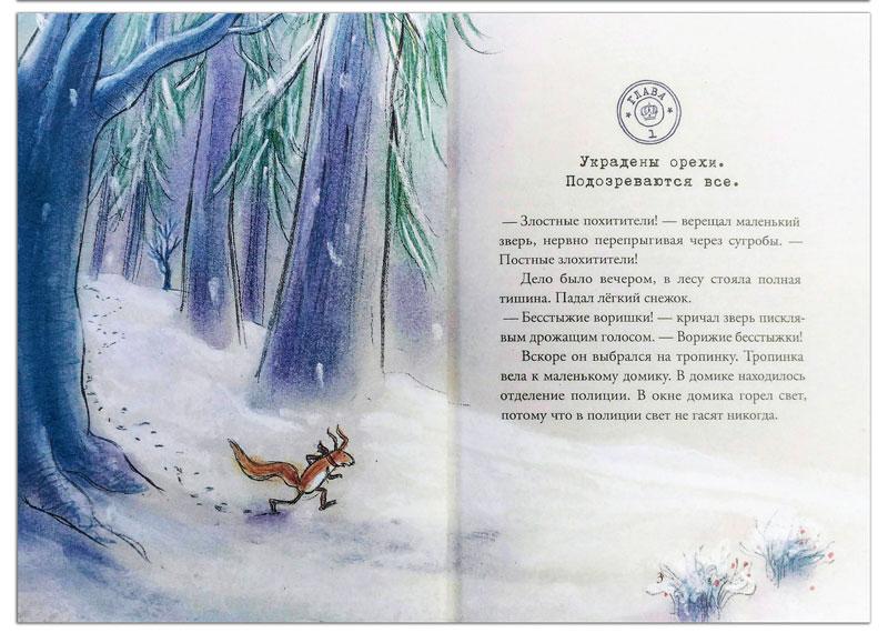 Детский детектив книга
