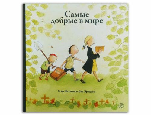 Самые-добрые-в-мире-Обложка-книги