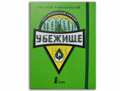 Убежище-Книга