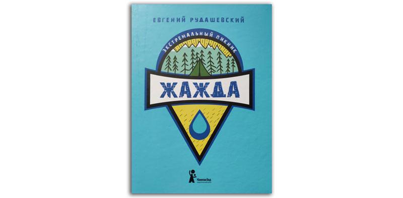 Е. Рудашевский: Жажда: Как выжить, если воды один глоток